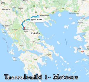 Meteora - Thessaloniki